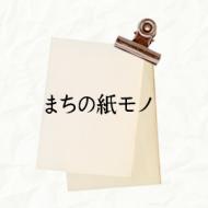 kamimono03