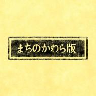 kawara-300-04