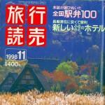yomiuri98