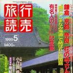 yomiuri99