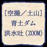空撮 300×300-g