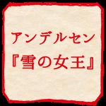 yukinojo